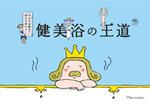 Vol.3 健美浴の王道