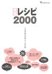 生活レシピ2000 ~5年後の暮らし予測 ~