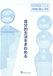 """生活レシピ2001~5年後の暮らし予測~ """"自分的生活をきわめる"""""""