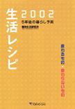 """生活レシピ2002 ~5年後の暮らし予測~ """"変わるもの・変わらないもの"""""""