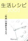 生活レシピ2003~「時間」の価値を考える