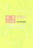"""生活レシピ2004 """"「団塊」の行方 ライフスタイルを考える"""""""