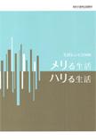 """生活レシピ2006 """"メリる生活 ハリる生活"""""""