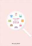 生活定点観測レポート2014